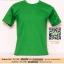 ก.ขายเสื้อผ้าราคาถูก เสื้อยืดสีพื้น สีเขียวไมโลเข้ม ไซค์ 10 ขนาด 20 นิ้ว (เสื้อเด็ก) thumbnail 1