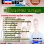 ((#อัพเดท#))แนวข้อสอบ พนักงานประจำห้องยา กรมการแพทย์ thumbnail 1