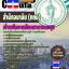 แนวข้อสอบ เจ้าพนักงานทันตสาธารณะสุข สำนักอนามัยกรุงเทพมหานคร (กทม) thumbnail 1