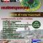 [[เตรียมสอบ]]แนวข้อสอบ ชกท.ช่างยานยนต์ กรมสรรพาวุธทหารบก thumbnail 1