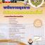 แนวข้อสอบ พนักงานธุรการ สำนักงานสรรพสามิตพื้นที่ thumbnail 1