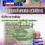 #อัพเดทแนวข้อสอบ นักวิชาการพัสดุ กรมพัฒนาสังคมและสวัสดิการ thumbnail 1