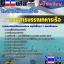 แนวข้อสอบ กรมสารบรรณทหารเรือ thumbnail 1