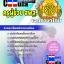 แนวข้อสอบ เอกภาษาไทย สพฐ. thumbnail 1