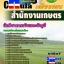 แนวข้อสอบ นักวิชาการเงินและบัญชี สำนักงานเกษตร thumbnail 1