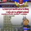 อัพเดทแนวข้อสอบนายทารสัญญาบัตร กลุ่มงานรัฐศาสตร์ กองบัญชาการกองทัพไทย thumbnail 1