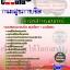 แนวข้อสอบ นักรังสีการแพทย์ กรมสุขภาพจิต thumbnail 1