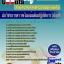 อัพเดทแนวข้อสอบ นักวิชาการตรวจเงินแผ่นดินปฏิบัติการ (บัญชี)สำนักงานตรวจเงินแผ่นดิน thumbnail 1