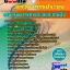 แนวข้อสอบ นักวิชาการประมง กรมทรัพยากรทางทะเลและชายฝั่ง thumbnail 1
