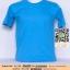 ค.ขายเสื้อผ้าราคาถูก เสื้อยืดสีพื้น สีฟ้าทะเล ไซค์ 15 ขนาด 30 นิ้ว (เสื้อเด็ก) thumbnail 1