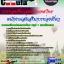 ((ใหม่ล่าสุด))แนวข้อสอบ พนักงานส่งเสริมการท่องเที่ยว การท่องเที่ยวแห่งประเทศไทย thumbnail 1