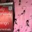ขายส่งผ้าห่มนาโน 5 ฟุต ( 30 ผืน ) thumbnail 8
