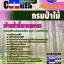 อัพเดทแนวข้อสอบ เจ้าหน้าที่การเกษตร กรมป่าไม้ thumbnail 1