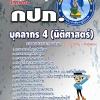 หนังสือสอบ บุคลากร-4-(นิติศาสตร์)