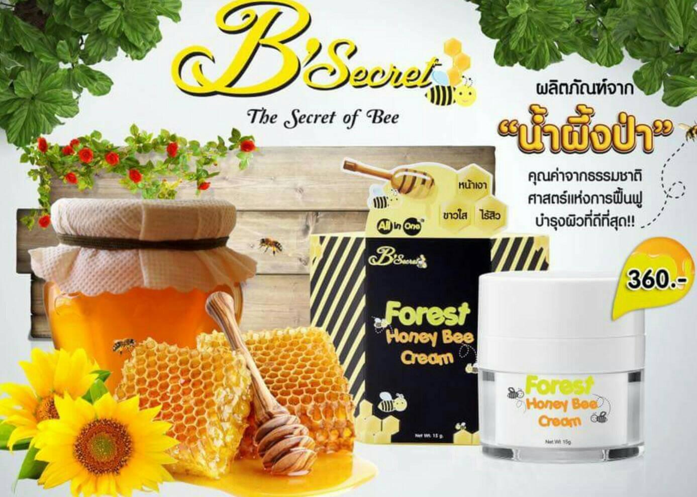 สารสกัดจากน้ำผึ้งป่า