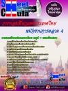 แนวข้อสอบ พนักงานการตลาด 4 การท่องเที่ยวแห่งประเทศไทย