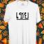 BP431 เสื้อยืด เชย thumbnail 1