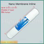 ไส้กรอง Nano Membrane 11-12 นิ้ว Purisys Korea (I Type) 1 ชิ้น