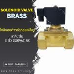 โซลินอยด์วาล์วทองเหลือง 2นิ้ว N/C 220VAC