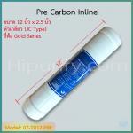 ไส้กรอง Pre-Carbon 12 นิ้ว ยี่ห้อ Gold Series (JC Type) ชิ้น/ลัง