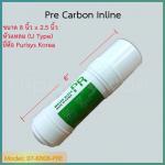 ไส้กรอง Pre-Carbon 8 นิ้ว ยี่ห้อ Purisys Korea (U Type) ชิ้น/ลัง