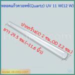 หลอดแก้วควอทซ์ ใส่หลอดยูวี 12 วัตต์ ยาว 29.5 ซม. ปลายปาก(ID 2 ซม.,OD 2.2 ซม.)
