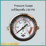 Pressure Guage เกจ์วัดแรงดัน 150 PSI