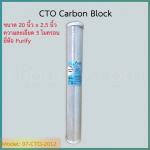 ไส้กรอง CTO Carbon Block 20 นิ้ว 5 ไมครอน แบรนด์ Purify ชิ้น/ลัง