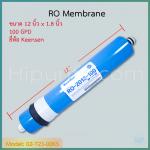 ไส้กรอง RO Membrane 100 GPD 12 นิ้ว ยี่ห้อ Keensen 1 ชิ้น