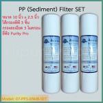 ชุดไส้กรองน้ำ Sediment (PP) 10 นิ้ว 5 Micron 3 ชิ้น ยี่ห้อ Purity Pro