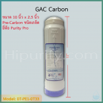 ไส้กรอง GAC Carbon 10 นิ้ว ยี่ห้อ Purity Pro ชิ้น/ลัง