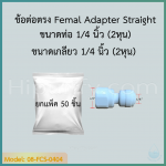 ข้อต่อตรง Femal Adapter Straight (1/4FIP x 1/4OD) SPEED FIT 50 pcs.