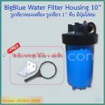 กระบอกกรองน้ำ Housing Big Blue 1 O-ring ฟ้า-ทึบ 10 นิ้ว รูเกลียวทองเหลือง 1 นิ้ว (ครบชุดไม่รวมไส้กรอง) ชิ้น/ลัง