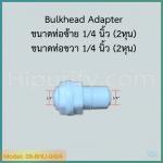 """Bulkhead Adapter (1/4"""" OD x 1/4"""" OD)"""