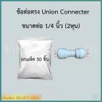 ข้อต่อตรง Union Connecter (1/4ODx1/4OD) SPEED FIT 50 pcs.