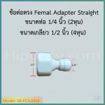 ข้อต่อตรง Femal Adapter Straight (1/2FIP x 1/4OD) SPEED FIT