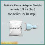 ข้อต่อตรง Femal Adapter Straight (1/2FIP x 1/4OD) SPEED FIT 50 pcs.