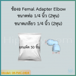 ข้องอ Femal Adapter Elbow (1/4OD x 1/4FIP) SPEED FIT 50 pcs.
