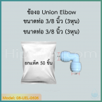 ข้องอ Union Elbow (3/8OD x 3/8OD) SPEED FIT 50 pcs.
