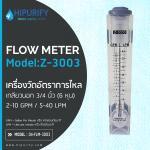 Flow Meter Z-3003 เครื่องวัดอัตราการไหล วัดได้ 2-10GPM/5-40LPM เกลียวนอก 3/4 นิ้ว (6 หุน)