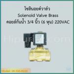Solenoid Valve ทองเหลือง,คอยล์กันน้ำ 3/4 นิ้ว (6 หุน) 220VAC