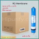 ไส้กรอง RO Membrane 100 GPD 12 นิ้ว ยี่ห้อ Keensen ยกลัง 25 ชิ้น