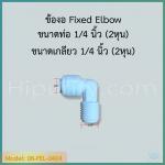 ข้องอ Fixed Elbow (1/4OD x 1/4MIP) SPEED FIT