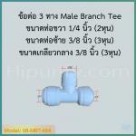ข้อต่อ 3 ทาง Male Branch Tee (1/4OD-3/8MIP-3/8OD) SPEED FIT