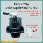 วาล์วควบคุมถังกรองน้ำ Manual Valve Intel/Outlet 1 นิ้ว คอ 2.5 นิ้ว รุ่น F56F สำหรับสารกรองคาร์บอน