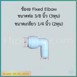 ข้องอ Fixed Elbow (3/8OD x 1/4MIP) SPEED FIT