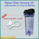 กระบอกกรองน้ำ Housing ใส 10 นิ้ว รูเกลียวพลาสติก 6 หุน (ครบชุดไม่รวมไส้กรอง)