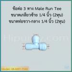 ข้อต่อ 3 ทาง Male Run Tee (1/4MIP x 1/4OD x 1/4OD) SPEED FIT