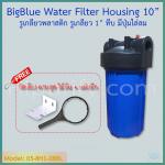 กระบอกกรองน้ำ Housing Big Blue 1 O-ring ฟ้า-ทึบ 10 นิ้ว รูเกลียวพลาสติก 1 นิ้ว (ครบชุดไม่รวมไส้กรอง) ชิ้น/ลัง