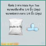 ข้อต่อ 3 ทาง Male Run Tee (1/4MIP x 1/4OD x 1/4OD) SPEED FIT 50 pcs.